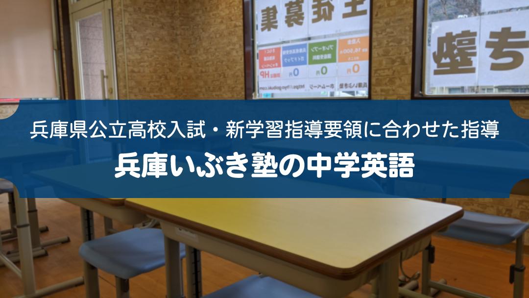 兵庫いぶき塾の中学英語は兵庫県公立高校入試・新学習指導要領に合わせた指導をしています