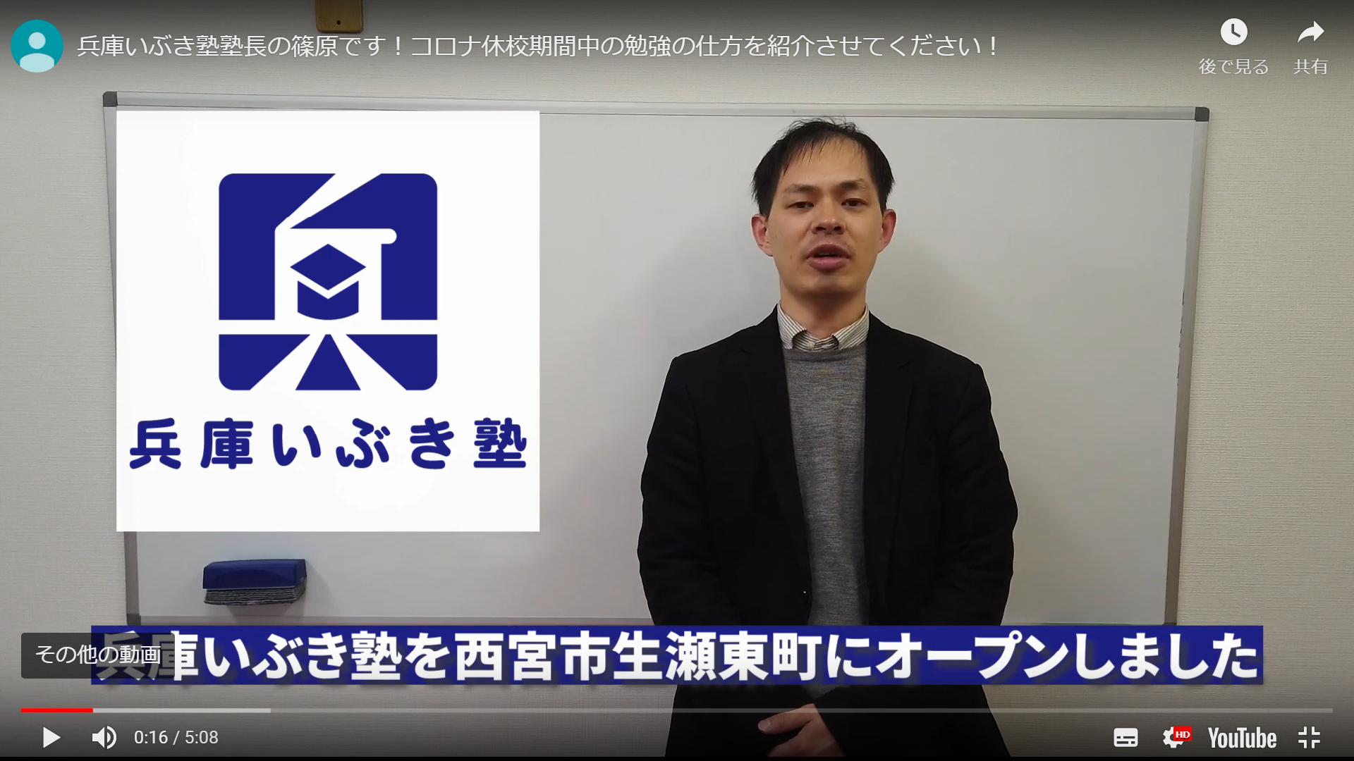 兵庫いぶき塾はYouTubeチャンネルを開設しました!