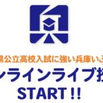 兵庫いぶき塾のオンラインライブ授業がスタートします
