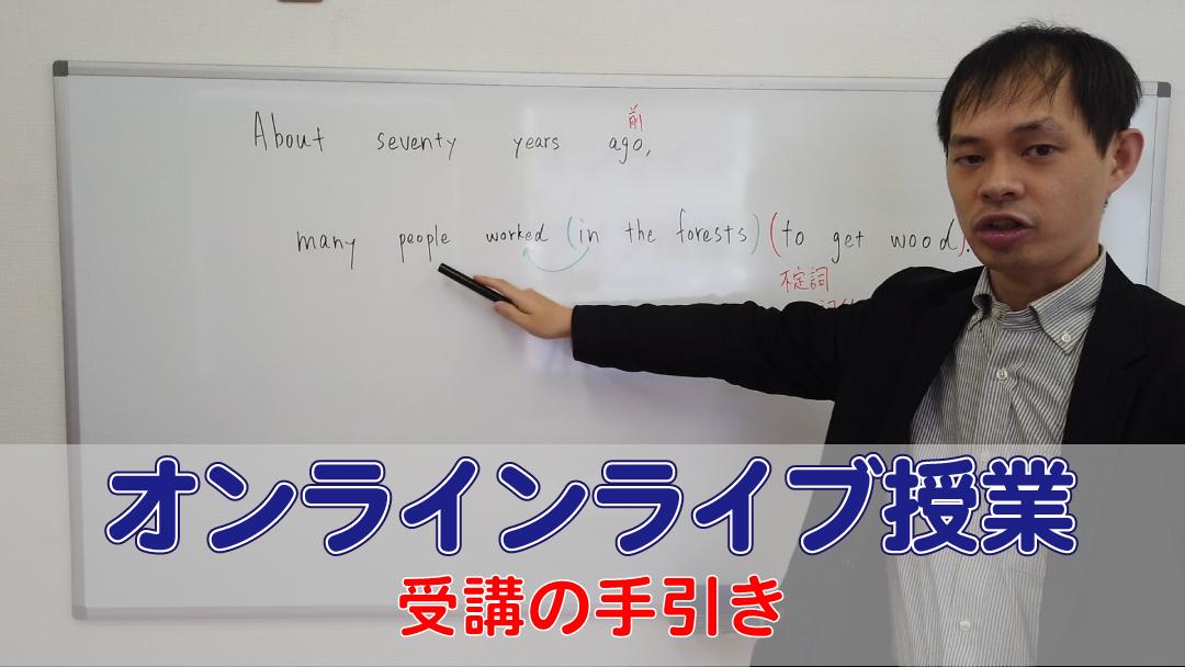 YouTube動画でわかる!オンラインライブ授業受講の手引き!