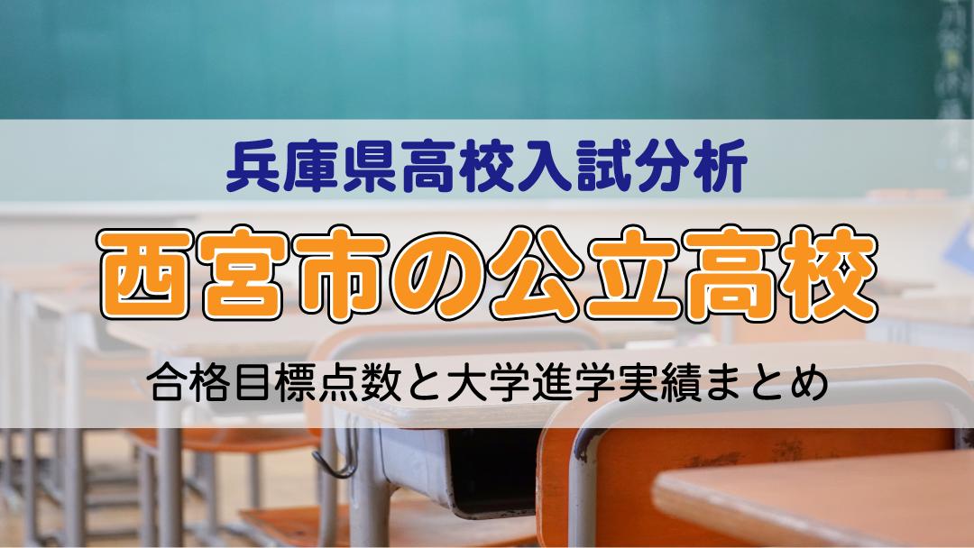 西宮市公立高校 合格目標点数と大学進学実績まとめ【兵庫県高校入試分析】