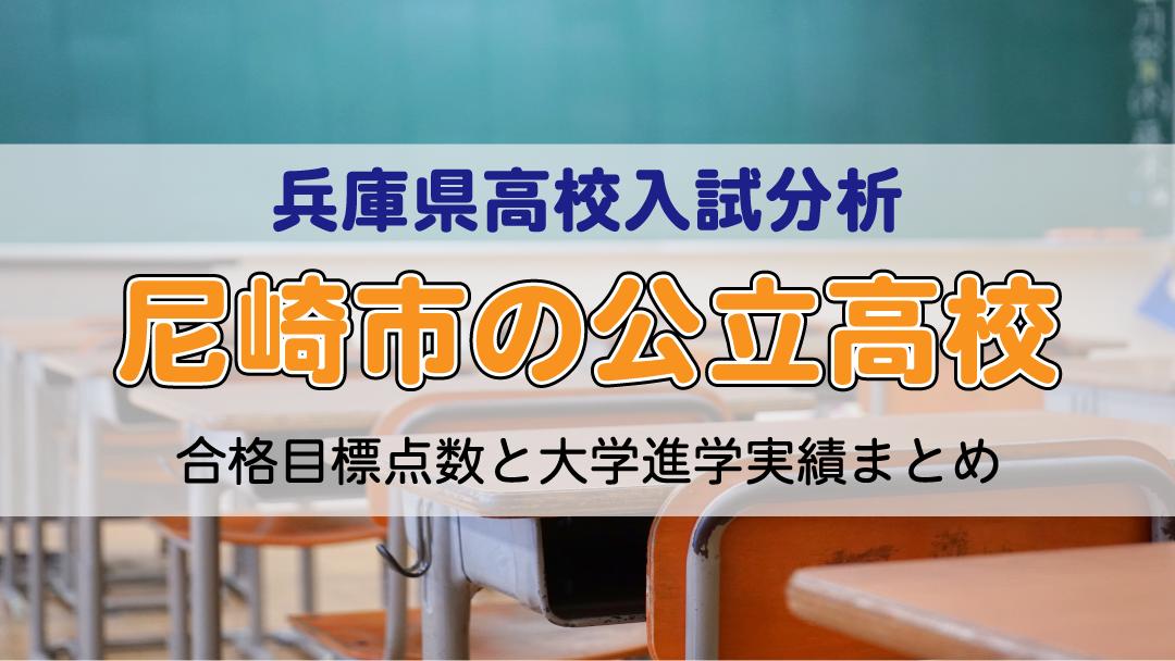 尼崎市公立高校 合格目標点数と大学進学実績まとめ【兵庫県高校入試分析】