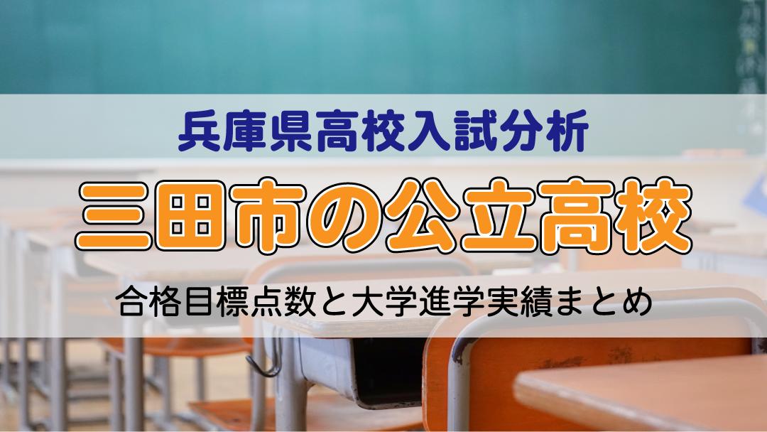 三田市公立高校 合格目標点数と大学進学実績まとめ【兵庫県高校入試分析】