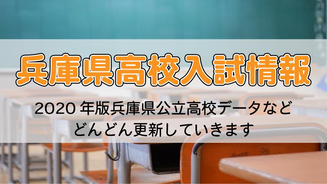【まとめ】兵庫県公立高校入試情報