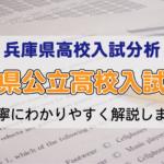 【丁寧に】兵庫県公立高校の入試制度を解説【わかりやすく】
