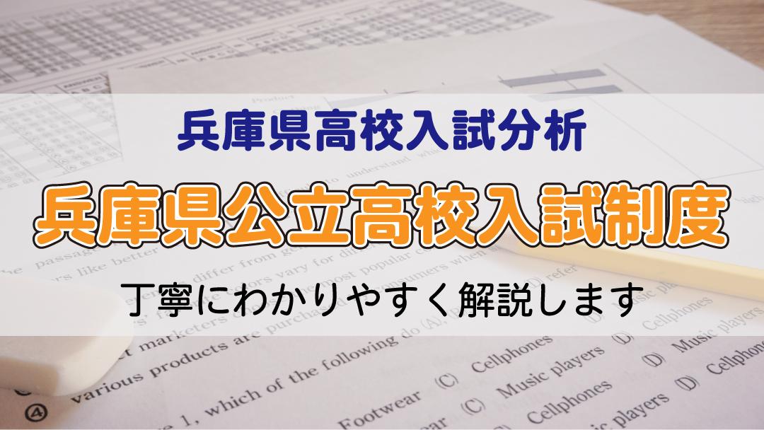 兵庫県の公立高校入試制度をわかりやすく解説