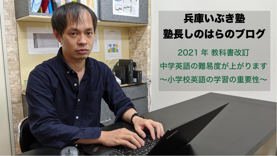 【教科書改訂】2021年中学英語の難易度が上がります【小学校からの学習がカギ】
