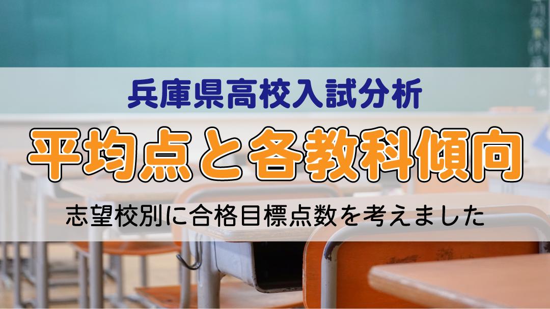【2018~2020】兵庫県公立高校入試平均点と各教科の傾向、高校別合格目標点数