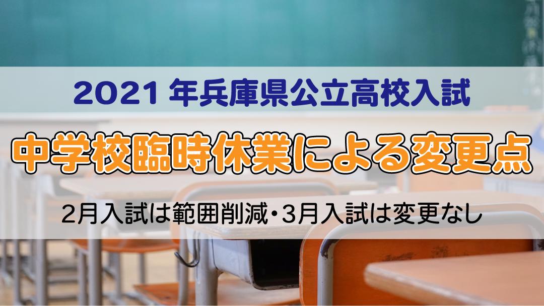 2021年兵庫県公立高校入試の変更点【2月入試範囲削減・3月入試変更なし】