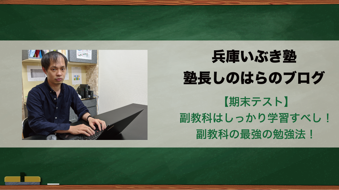 【期末テスト】副教科はしっかり学習すべし!副教科の最強の勉強法!