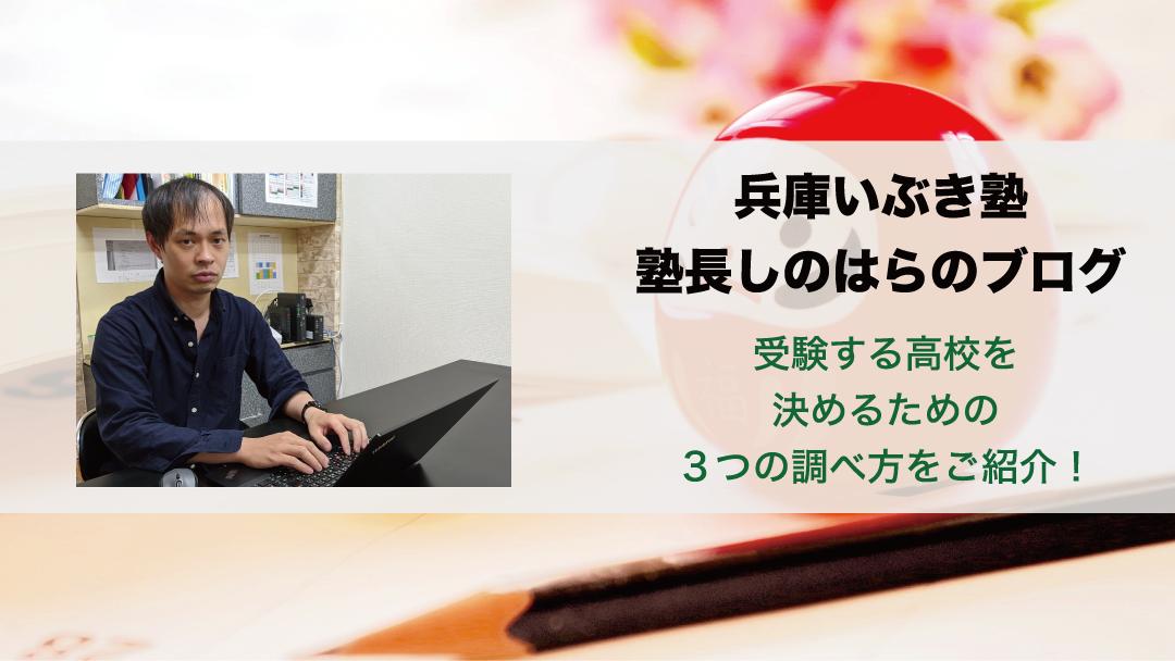 【高校受験】受験する高校を決めるための3つの調べ方をご紹介!