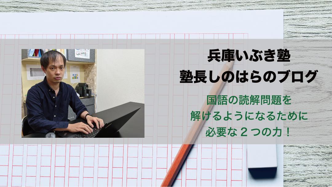 【国語】読解問題を解けるようになるために必要な2つの力!