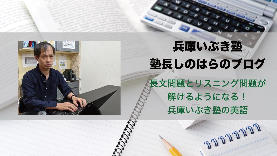 【英語】長文問題とリスニング問題が解けるようになる!兵庫いぶき塾の英語