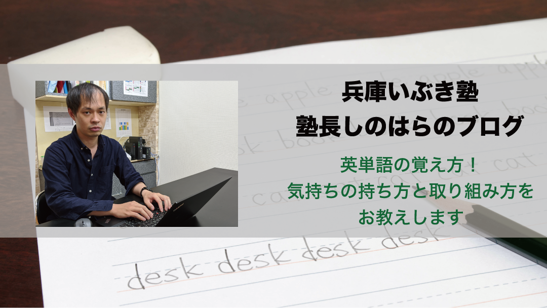 【英語】英単語の覚え方!気持ちの持ち方と取り組み方をお教えします!