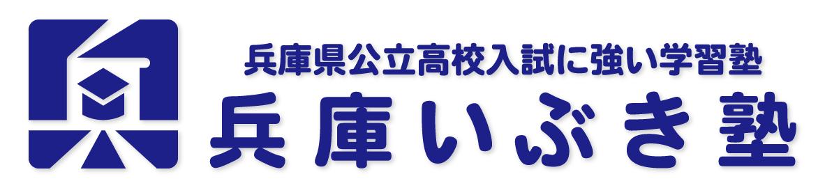 兵庫いぶき塾|兵庫県公立高校入試に強い西宮市の学習塾