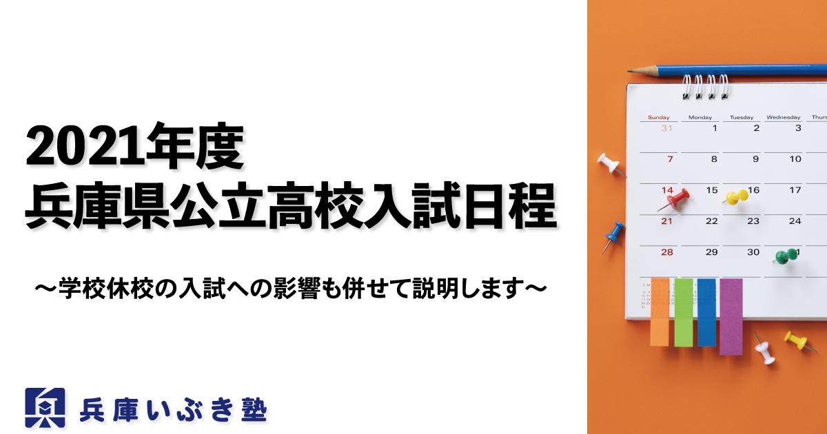 2021年度兵庫県公立高校入試日程と2020年春の学校休校の入試への影響