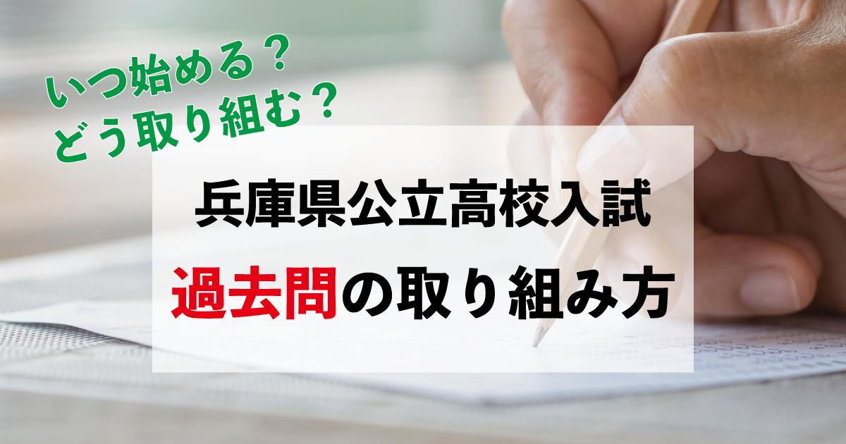 いつ始める?どう取り組む?兵庫県公立高校入試過去問の取り組み方をご紹介!
