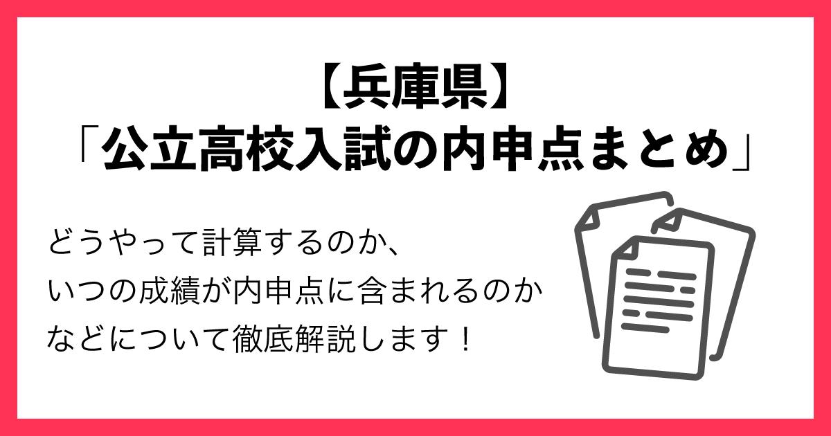 【いつの成績?どうやって計算?】兵庫県公立高校入試の内申点について徹底解説!