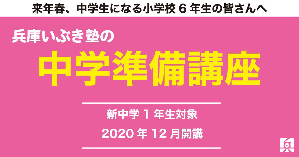 スタートダッシュ!兵庫いぶき塾の中学準備講座【2021年中学1年生】