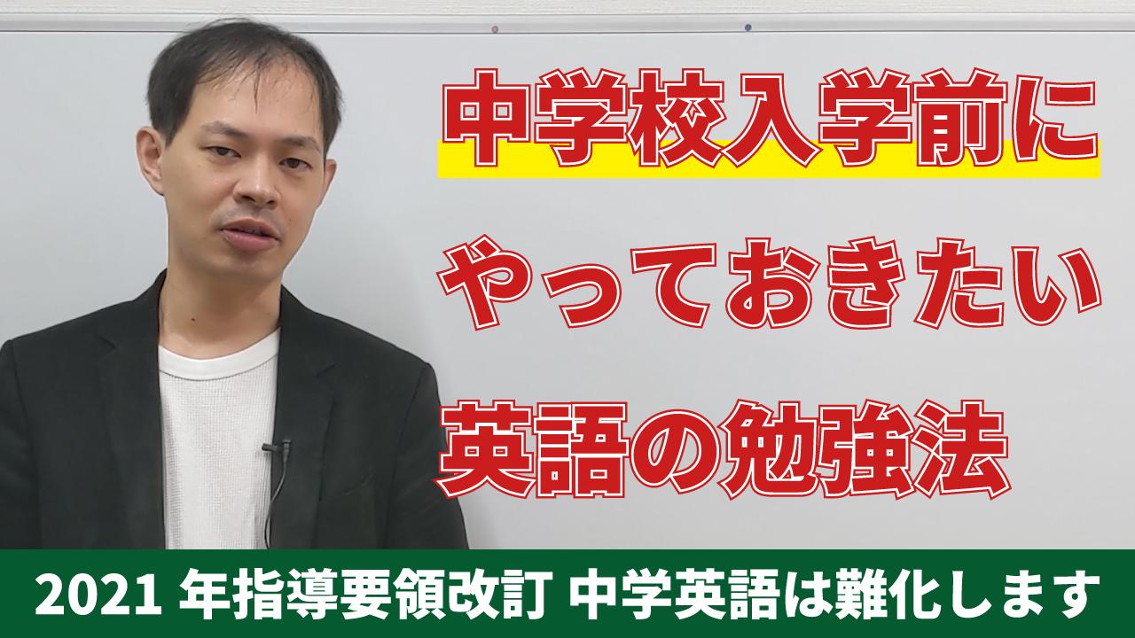 2021年中学校入学前にやっておきたい英語の勉強法!~中学準備講座~