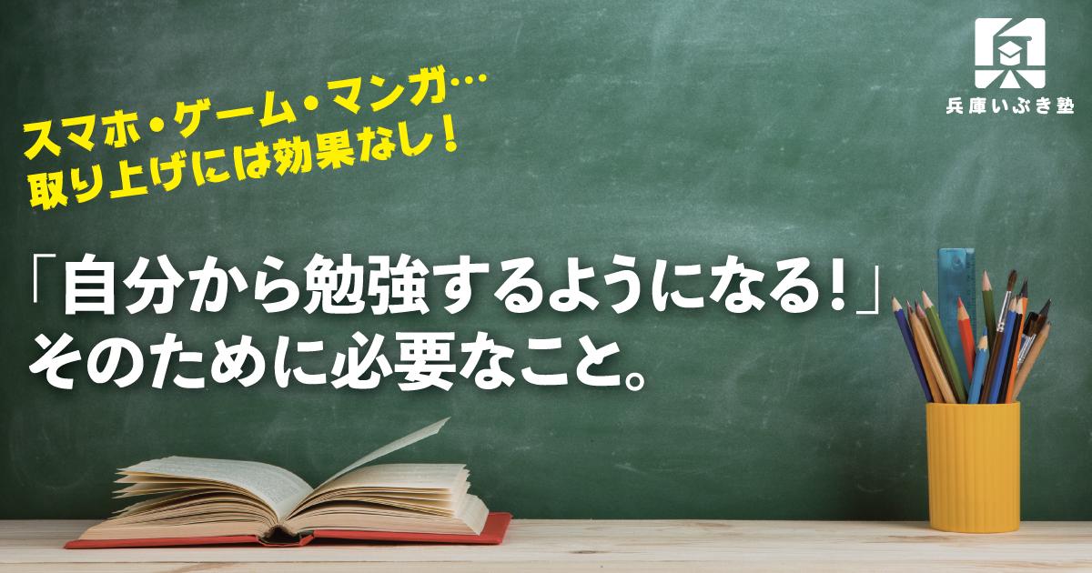 【取り上げには効果はありません】自分から勉強するようになるために必要なこと