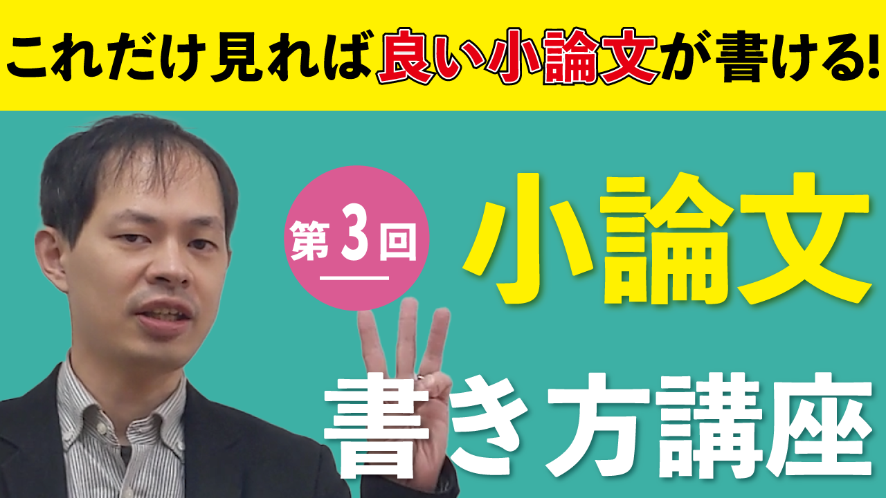 第3回小論文の書き方講座~しのはら塾長の実演解説!~