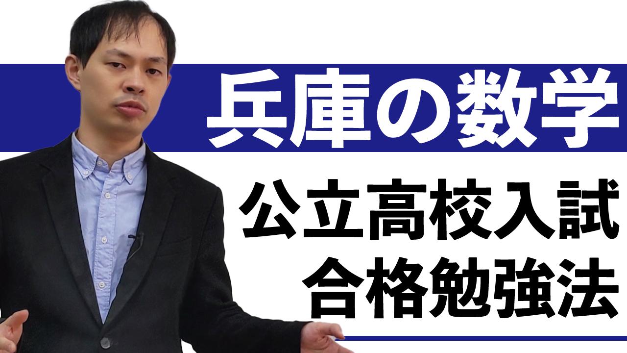 【兵庫県公立高校入試2021】数学の合格点を取るための勉強法