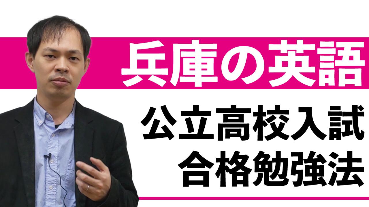 【兵庫県公立高校入試2021】英語の合格点を取るための勉強法