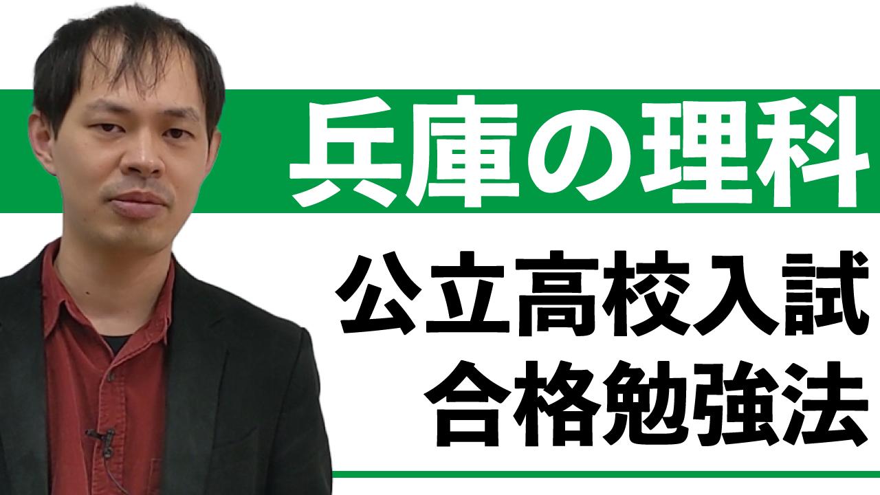 【兵庫県公立高校入試2021】理科の合格点を取るための勉強法
