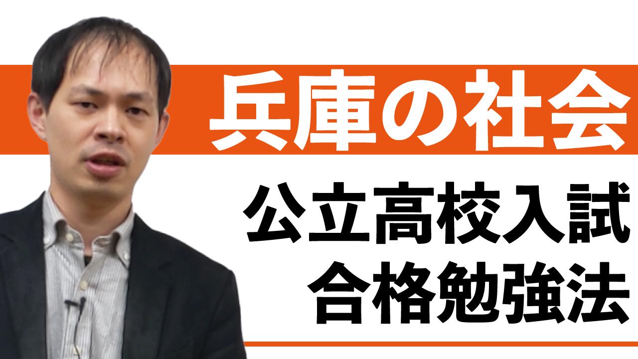 【兵庫県公立高校入試2021】社会の合格点を取るための勉強法