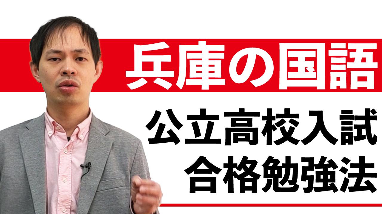 【兵庫県公立高校入試2021】国語の合格点を取るための勉強法