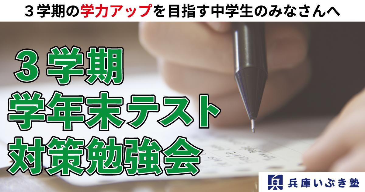 兵庫いぶき塾名物!定期テスト対策勉強会