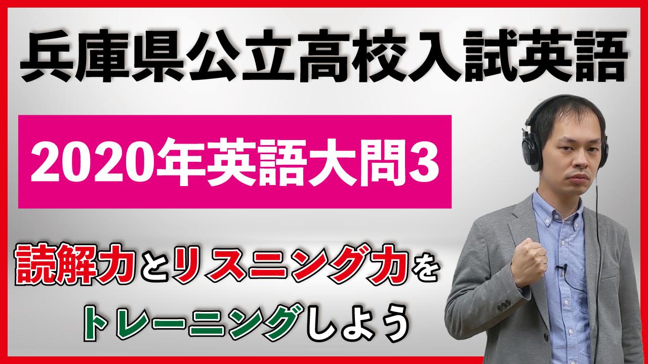 兵庫県公立高校入試で英語過去問を使って読解力とリスニングを鍛えよう!