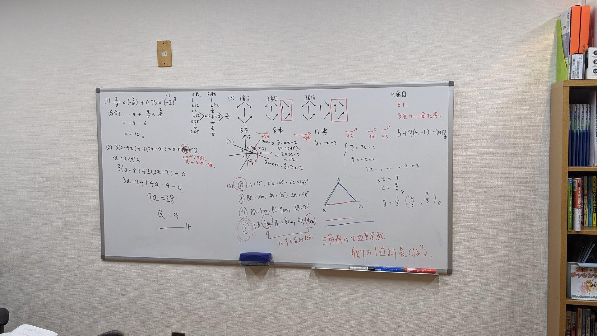 1月20日→中2数学
