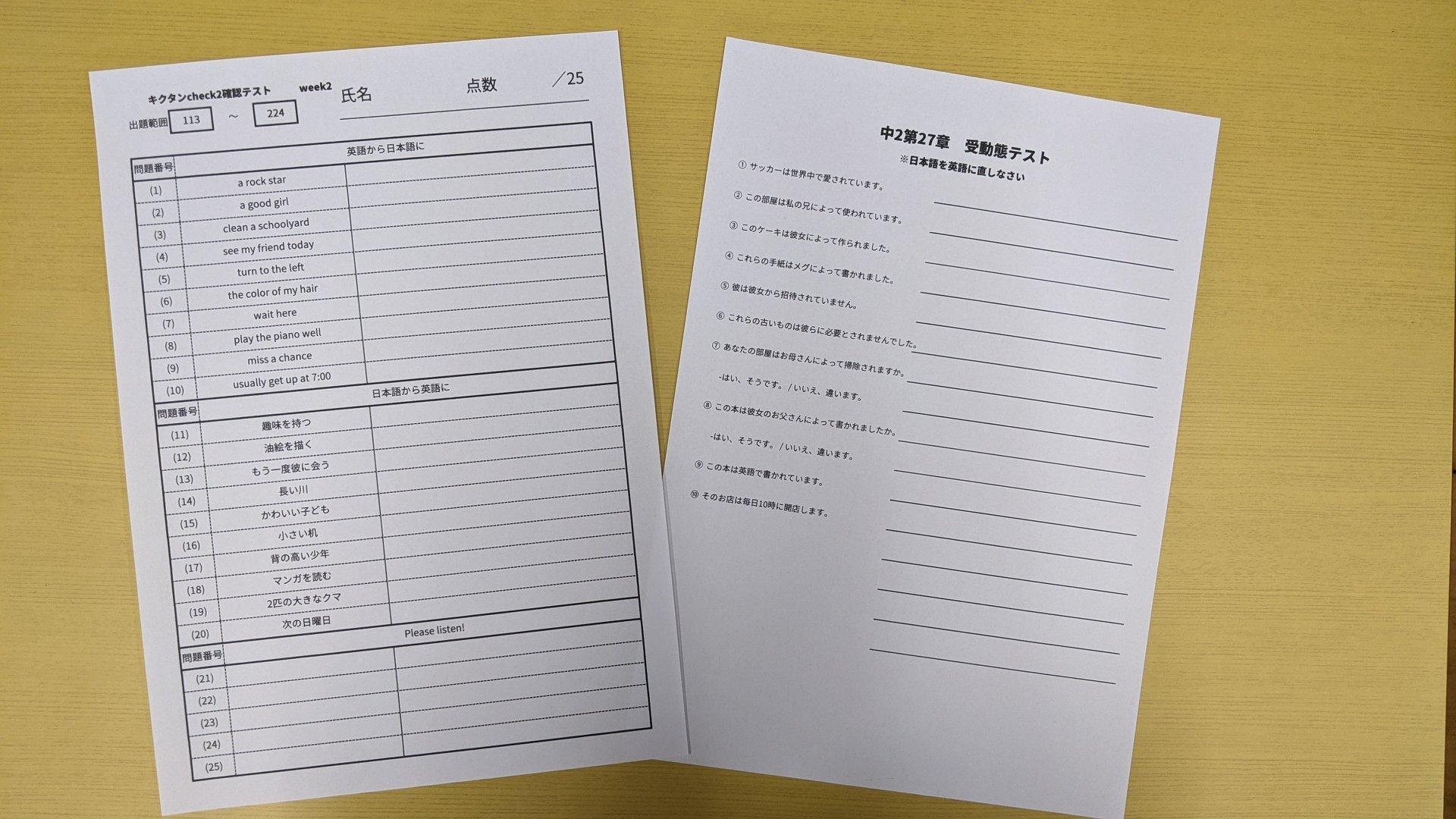 1月23日→中2英語