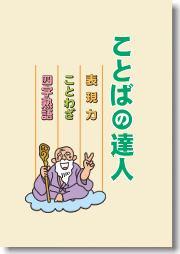 1月25日→中1国語