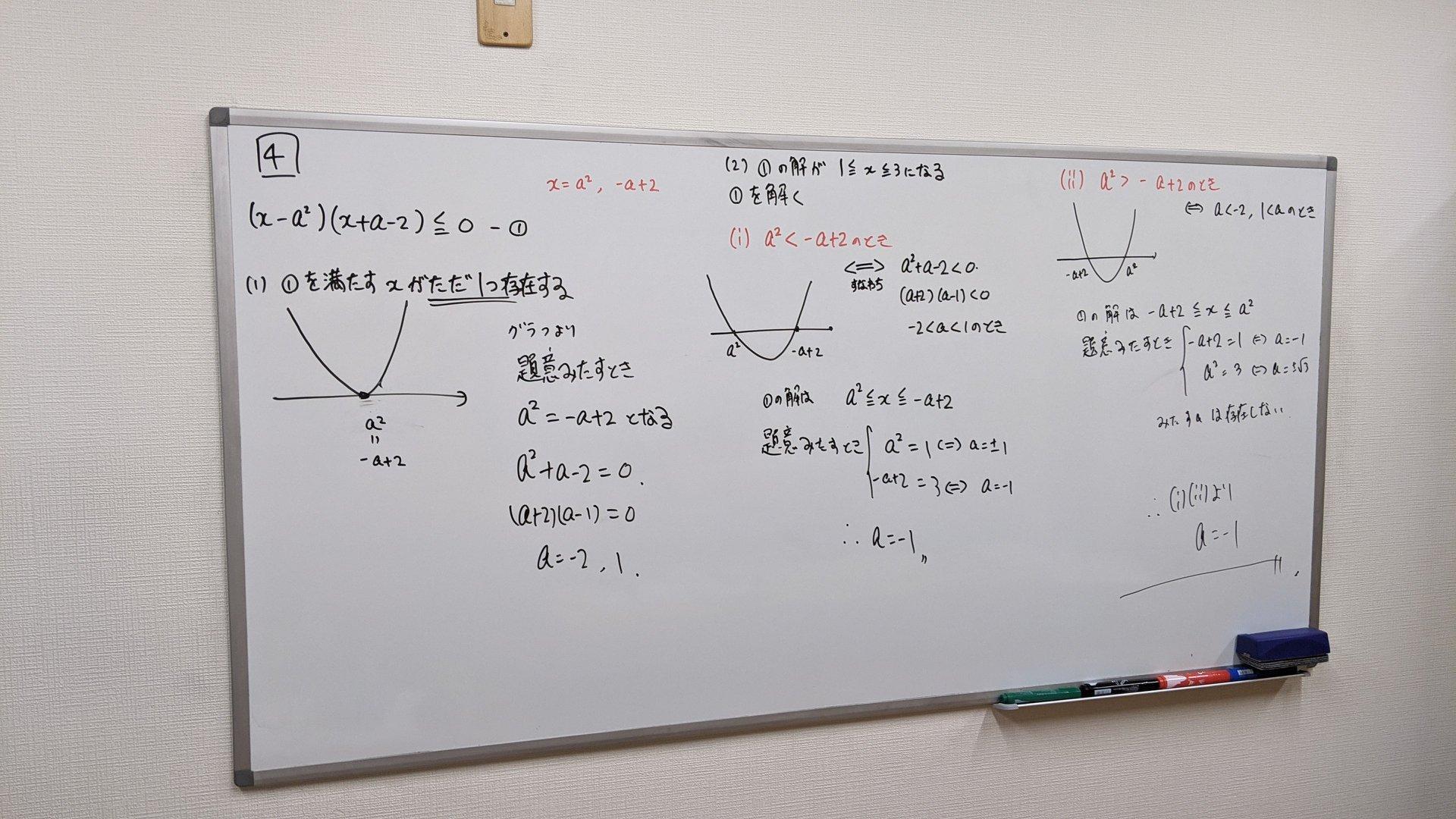 2月5日→私立中3数学
