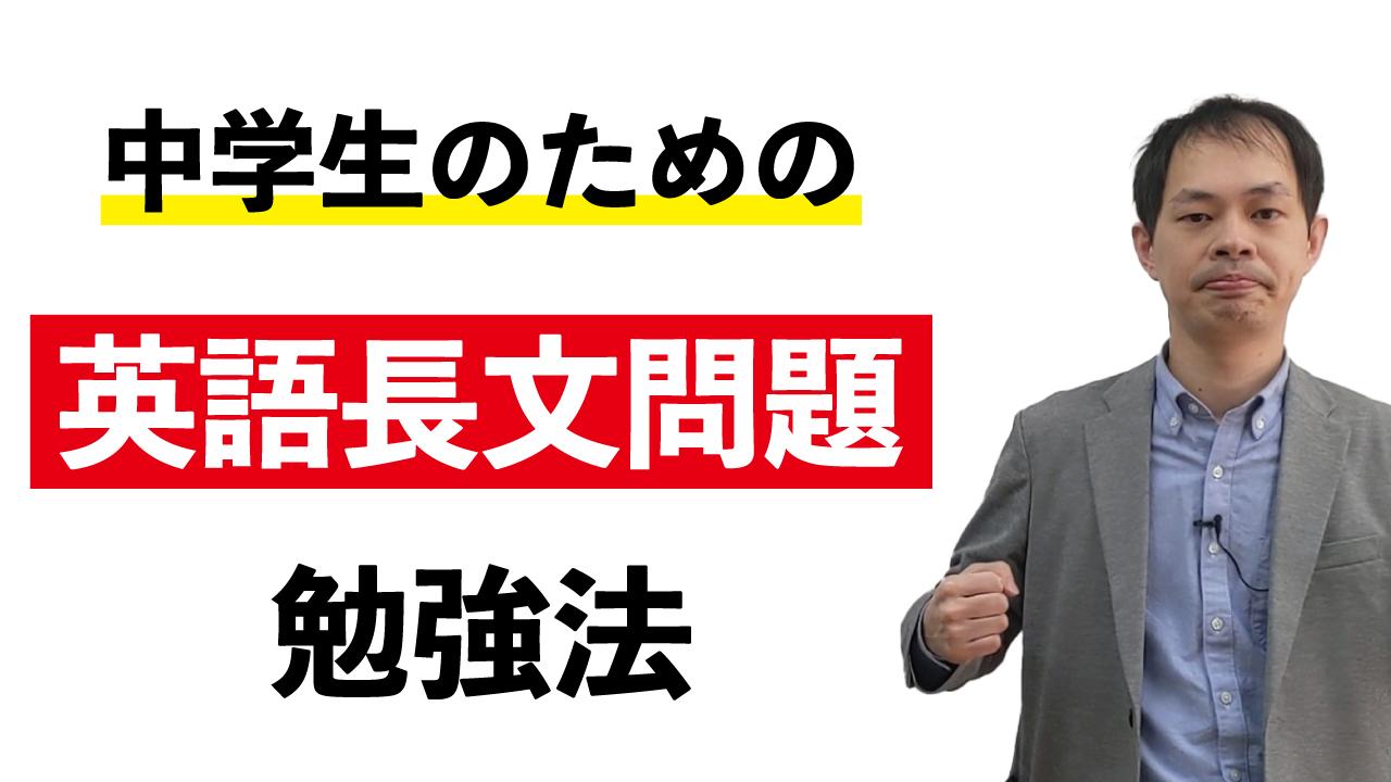 英語の長文の勉強の仕方【兵庫いぶき塾のYouTube動画】