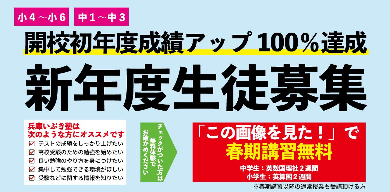 新年度生徒募集【開校初年度成績アップ100%達成】