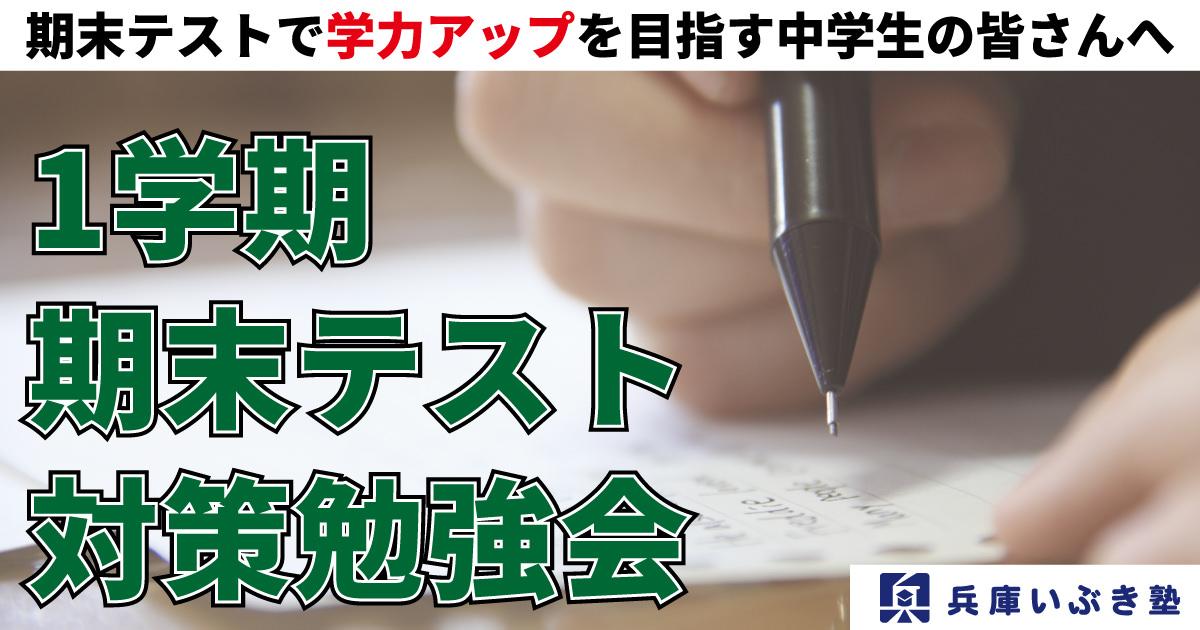 【兵庫いぶき塾名物】1学期期末テスト対策勉強会