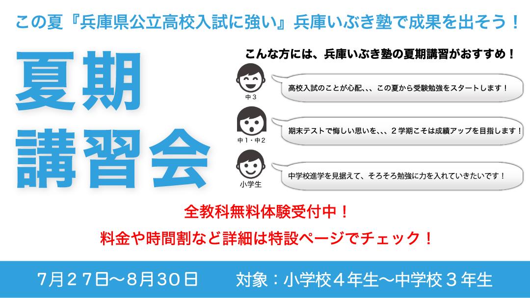 兵庫いぶき塾の夏期講習【2学期の先取り・受験対策・実力テスト対策】