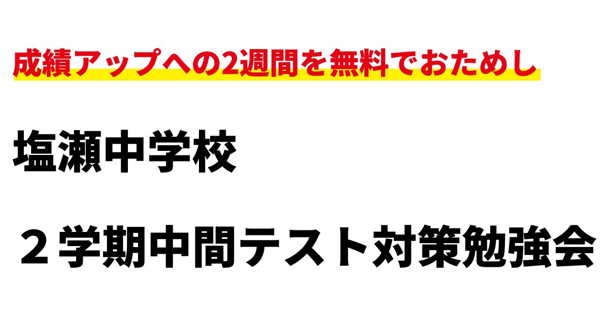 【無料体験受付中】塩瀬中学校2学期中間テスト対策勉強会